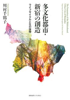 多文化都市新宿