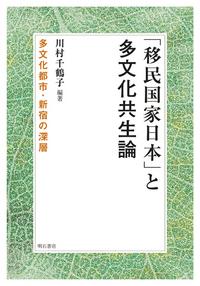 「移民国家日本」と多文化共生論
