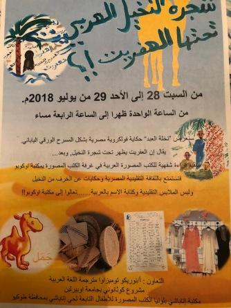 アラビア語のチラシ
