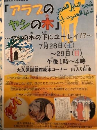 チラシの日本語訳