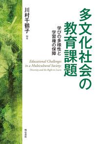 多文化社会の教育課題