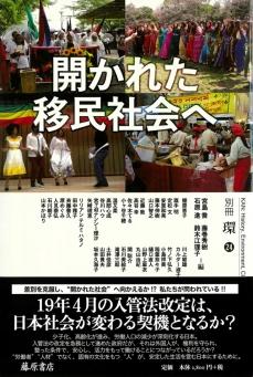 「開かれた移民社会へ」表紙